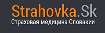 Strahovka.Sk - страховая медицина Словакии