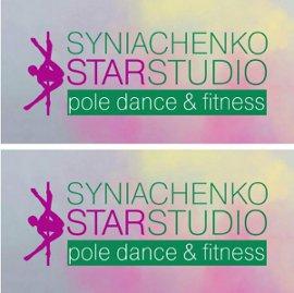 SYNIACHENKO STAR STUDIO - профессиональная студия танцев и фитнеса на пилоне.