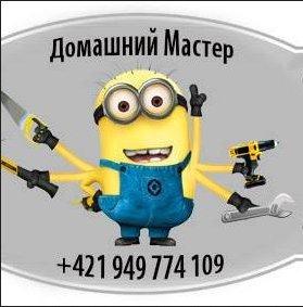 Профессиональные услуги Домашний мастер