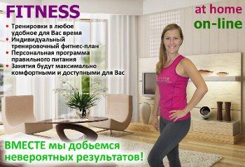 Персональный фитнес-тренер Теренкова Марина
